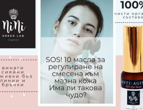 SOS! 10 масла за регулиране на смесена към мазна кожа – има ли такова чудо?