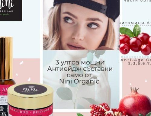 3 Ултра мощни Антиейдж съставки, които ще намерите само в NiNi Organic